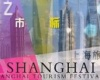 В Шанхае открылся Фестиваль Туризма