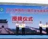 В  Сычуане прошел Международный фестиваль культурного туризма