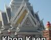 Международный  Шелковый  фестиваль в Хон Каен